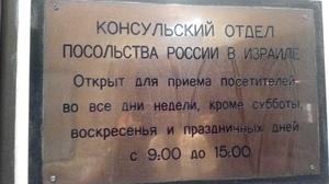 Консульский отдел посольства