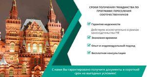 Возможность для русскоговорящих иностранных гражданам стать соучастниками программы переезда в Россию