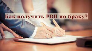 Получение рвп по браку с гражданином россии