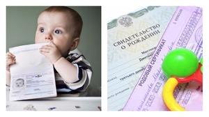 Оформление запроса на присвоение гражданства ребёнку