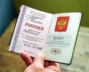 Пакет документов о гражданстве