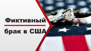 Изображение - Гражданство по браку fiktivnyy_brak