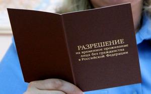 Изображение - Как оформить рвп в россии гражданину казахстана poluchenie_razresheniya