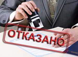 Изображение - Как оформить рвп в россии гражданину казахстана otkaz_razreshenii_rvp
