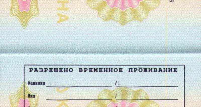 Изображение - Как оформить рвп в россии гражданину казахстана rvp_uproschennom_poryadke