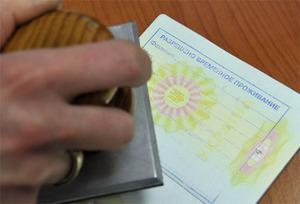 Изображение - Рвп для граждан украины instrukciya_polucheniya
