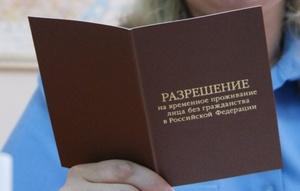 Изображение - Рвп для граждан украины nuzhno_znat_rvp