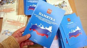 Программа соотечественники для украинцев 2018