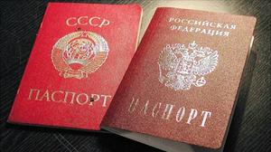 Российское гражданство для родившихся в СССР по упрощённой схеме