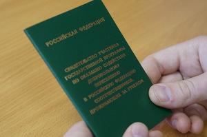 Основание для выдачи российского паспорта