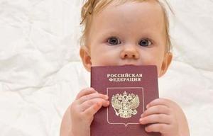 Гражданство новорожденного ребенка 2018