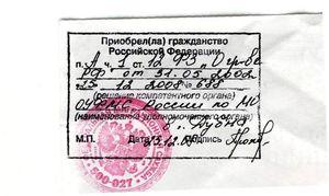 Подтверждающий документ гражданства