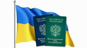 Какие документы нужны для получения гражданства Украины