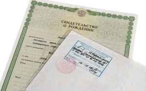 Оформление гражданства РФ для детей