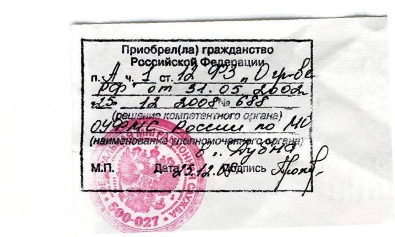 Проведение процедуры получения гражданства