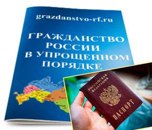 Административный регламент 64 о гражданстве РФ