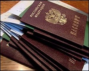 Порядок получения гражданства